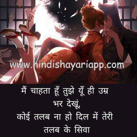 shayarana-andaz-mai-chahta-hoon-tujhe