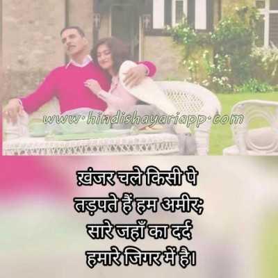 shayari-apps-sare-jhan