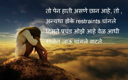 shayari on marathi