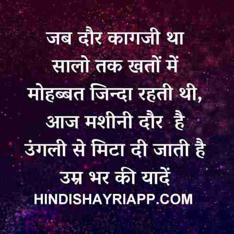 shayari pic in hindi