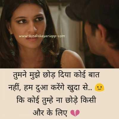 shayari-sangrah-status-hindi