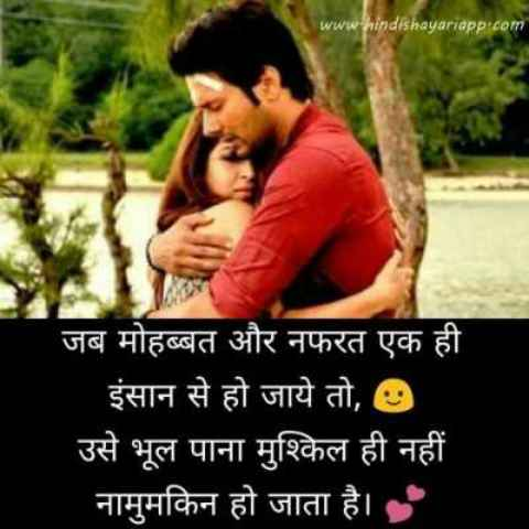 shayari-sangrah-sms-hindi