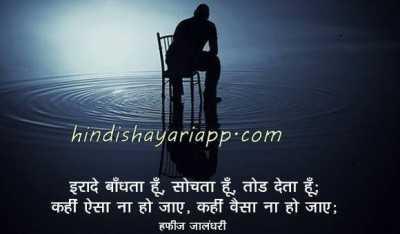 sher-o-shayari-hindi-mai