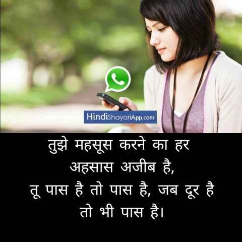 shero shayari hindi likha nhi hota
