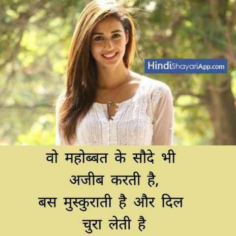 shero shayari hindi sath naa rahne se
