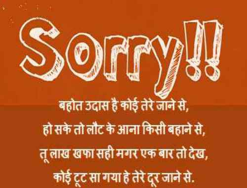 sorry-shayari-in-hindi-for-boyfriend