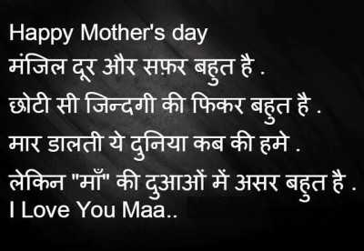 status-for-mom-in-hindi