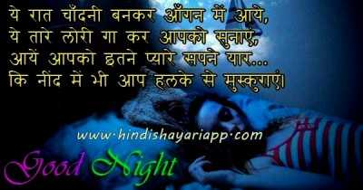 subh ratri images in hindi