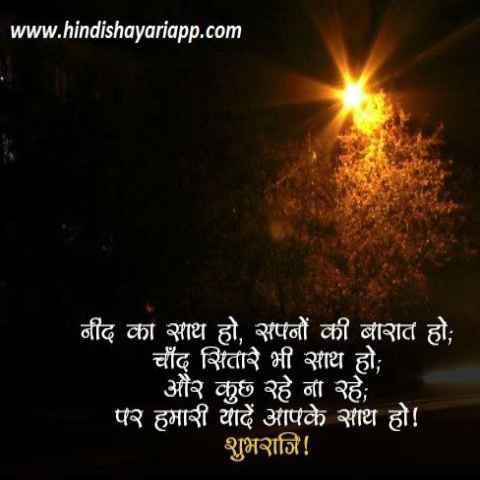 subh-ratri-sms-rat-bhar-chalti