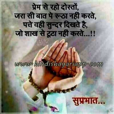 suprabhat hindi photo