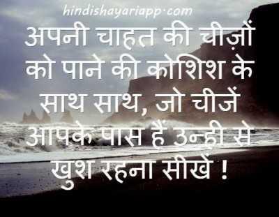 suvichar-khush-rahna-sikho