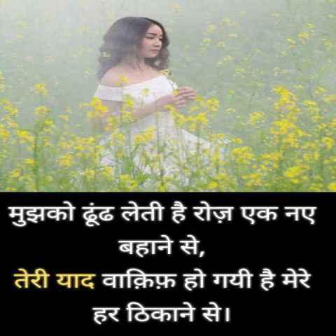 teri yaad bhut aati hai