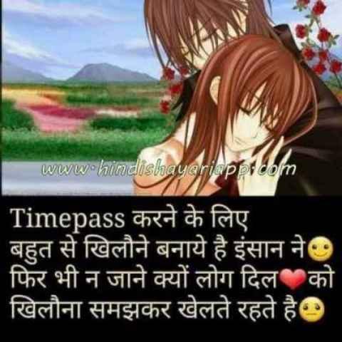 timepass shayari