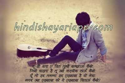 true love shayari dil