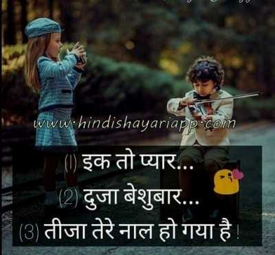 true love shayari for girlfriend
