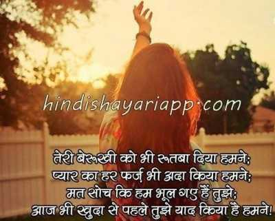 true love shayari pyar