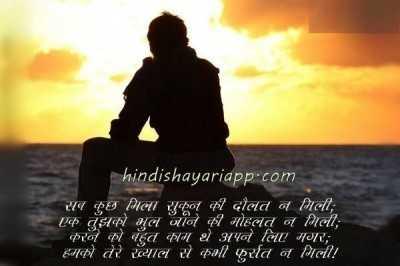 true love shayari sab kuch mila