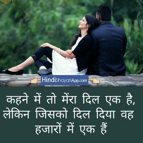 true-love-shayari-sad