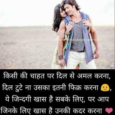 two-line-shayari-in-hindi-for-girlfriend