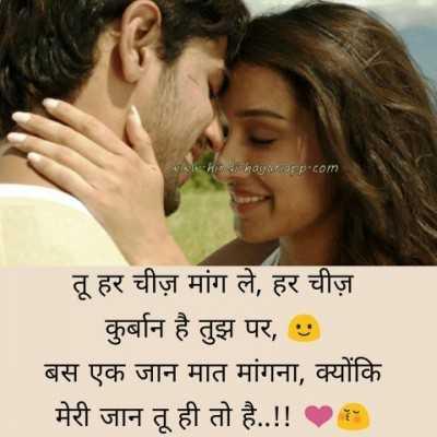 two-line-shayari-in-hindi-me