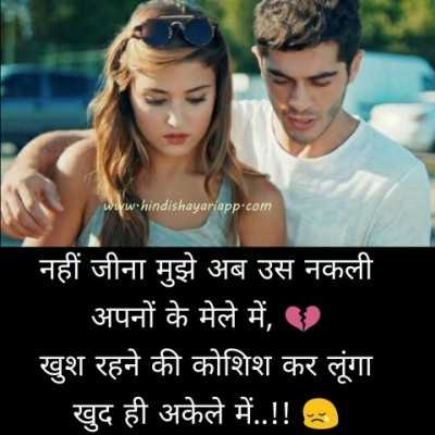 two-line-shayari-in-hindi-on-facebook