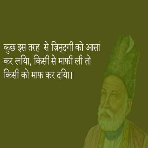 two-line-shayari-of-ghalib