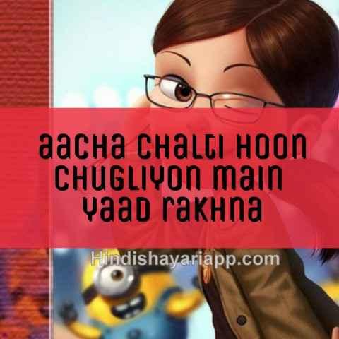 urdu-shayari-aacha-chalti-hoon