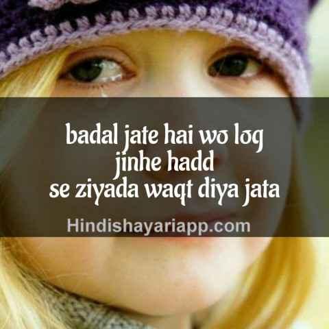 urdu-shayari-badal-jate-hai
