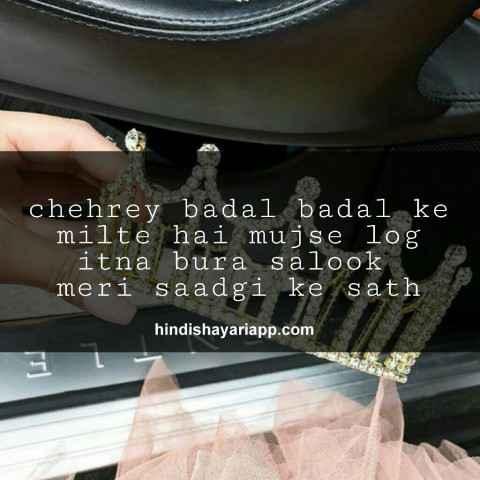urdu-shayari-chehrey-badal-badal