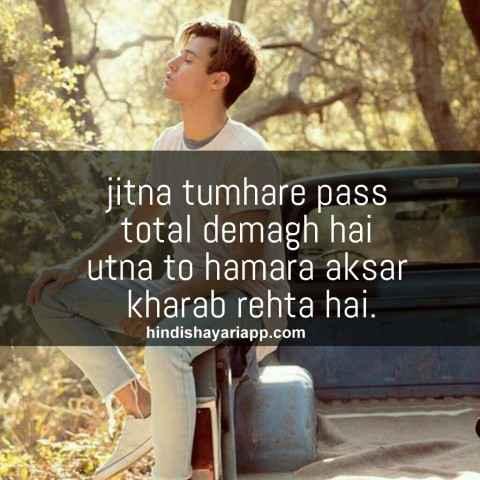 urdu-shayari-jitna-tumhare-pass