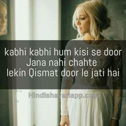 urdu-shayari-kabhi-kabhi-hum