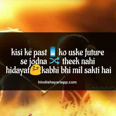 urdu-shayari-kisi-ke-past-k