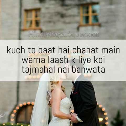 urdu-shayari-kuch-to-baat-hai