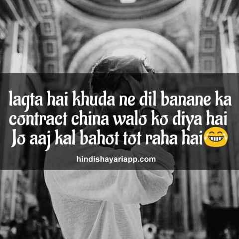 urdu-shayari-lagta-hai-khuda
