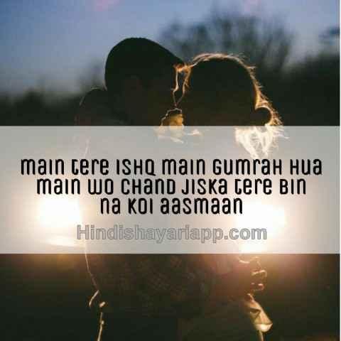 urdu-shayari-main-tere-ishq-main