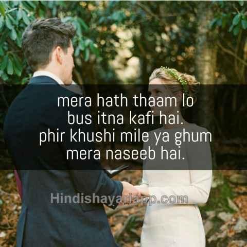 urdu-shayari-mera-hath-thaam-lo