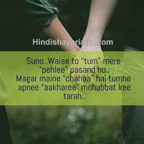 urdu-shayari-mere--pasand-ho
