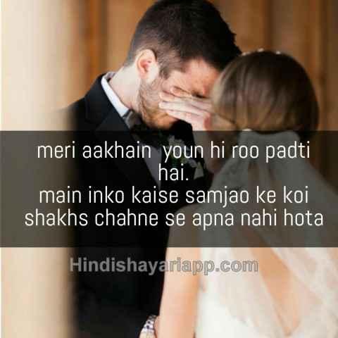 urdu-shayari-meri-aakhain--youn