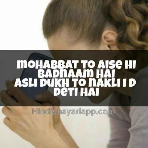 urdu-shayari-mohabbat-to-aise-hi