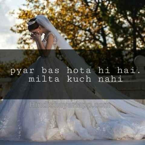 urdu-shayari-pyar-bas-hota