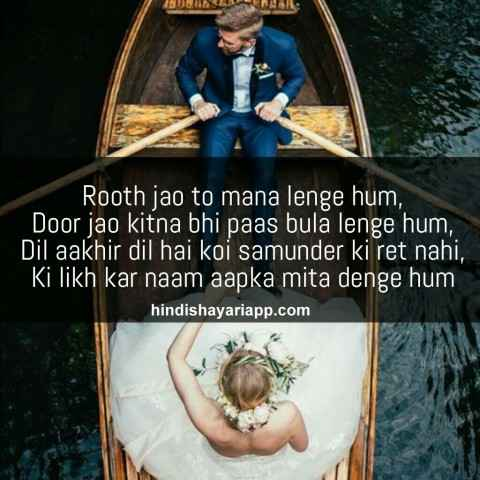 urdu-shayari-rooth-jao-to-mana-lenge