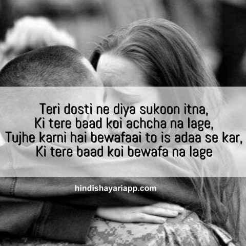 urdu-shayari-teri-dosti-ne-diya-sukoon