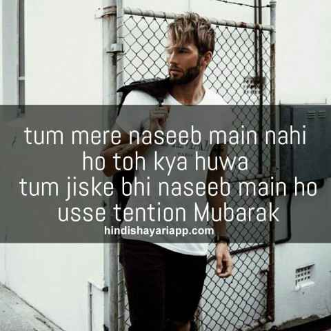urdu-shayari-tum-mere-naseeb-main