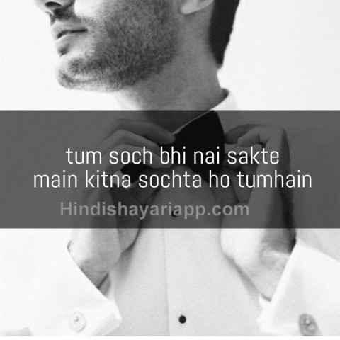 urdu-shayari-tum-soch-bhi-nai-sakte