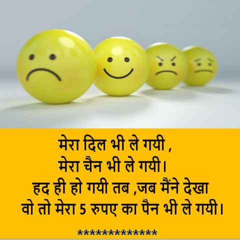 Funny Shayari: फनी शायरी! Comedy Shayari In Hindi