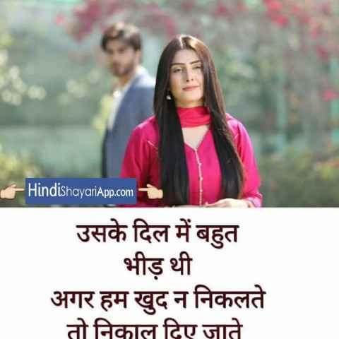 whatsapp-status-message-in-hindi