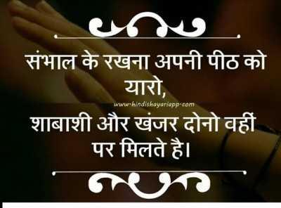 whatsapp-status-shayari-sangrah-hindi