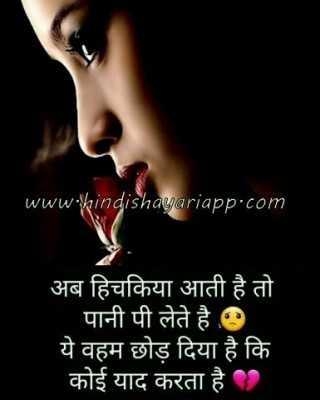 yaad-shayari-hindi