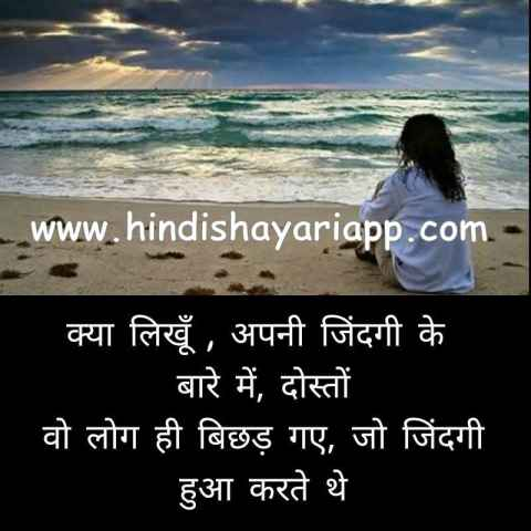zindagi-shayari-kya-likhu-apni